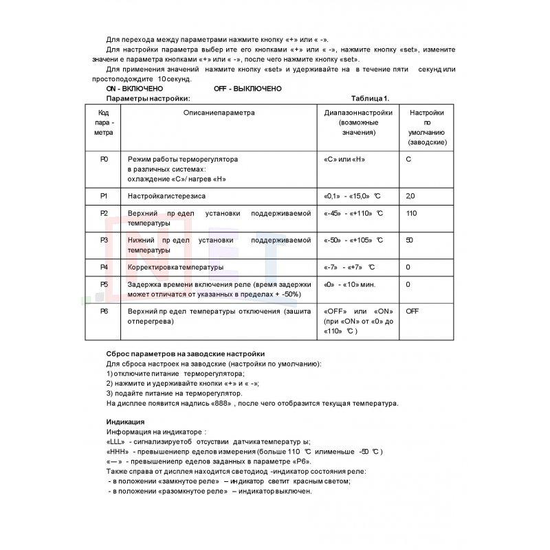 12В · Термостат -50 ~ +110