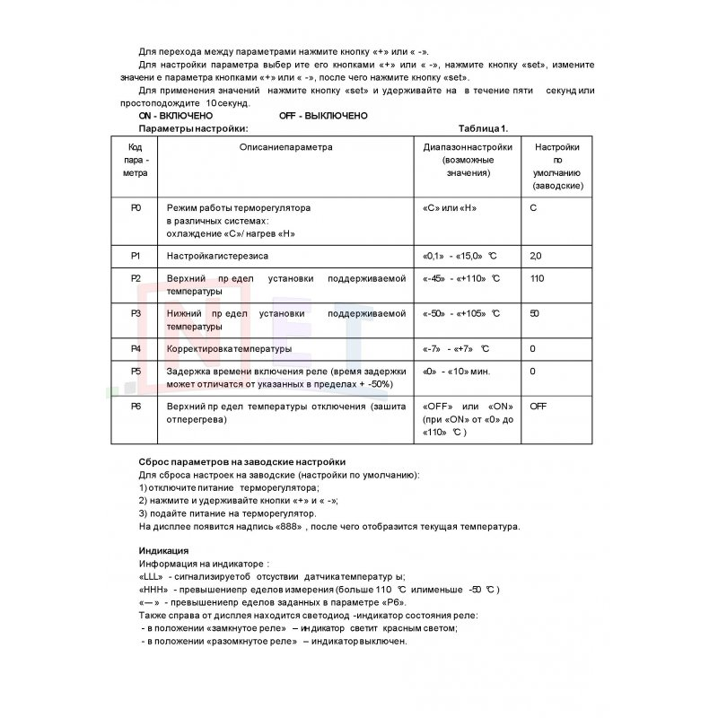 инструкция к терморегулятору w1209