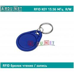 RFID Брелок 13.56MHZ Arduino