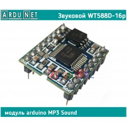 Звуковой WT588D-16p модуль arduino module MP3 Sound