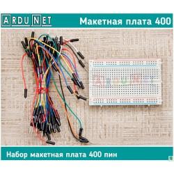 Комплект макетная плата 400 пин+ соеденительные провода 32шт папа-папа