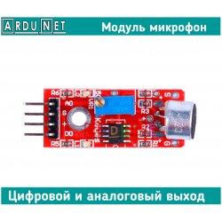 Датчик звука микрофон модуль sound sensor аналог+цифра