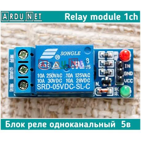 реле 1-x 5в одноканальное  модуль 1 relay module 5v