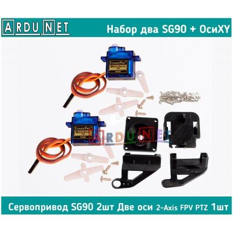 комплект 2шт  SG90 + Две оси 2-Axis FPV PTZ сервопривода