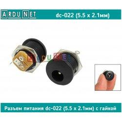 Разъем питания dc-022 (5.5 х 2.1мм) с гайкой для монтажа в корпус