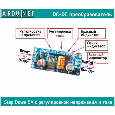 DC-DC преобразователь понижающий ВХОД 4-38V ВЫХОД 1.25-36V  5A stepdown