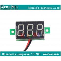 вольтметр 2,5-30в миниатюрный 3 разряда индикация напряжения батареи