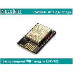 ESP8266 serial WIFI модуль ESP-12