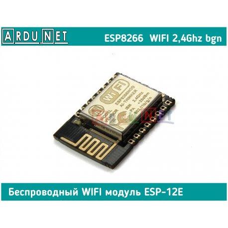 ESP8266 serial WIFI модуль ESP-12e