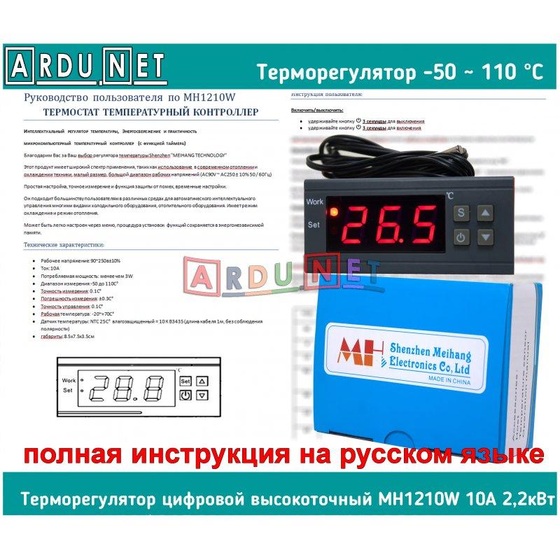 Mh1210w руководство пользователя на русском