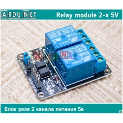 реле 2-x 5в двухканальное  модуль 2 relay module 5v