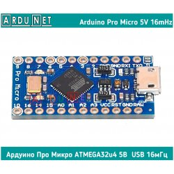 ARDUINO 32u4 Mini Micro atmega32u4 USB аппаратный 5V 16M ардуино про микро 5в 16мгц усб юсб leonardo