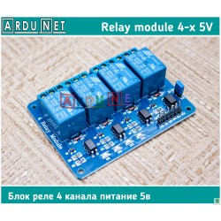 реле 4-x 5в четырехканальное модуль 4 relay module 5v