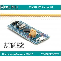 Отладочная плата разработчика stm32f103c8t6  stm32 CortexM stm32f103 Leaf Maple mini