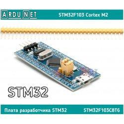 Плата разработчика stm32103c8t6 stm32f103 stm32f1 stm32 CortexM