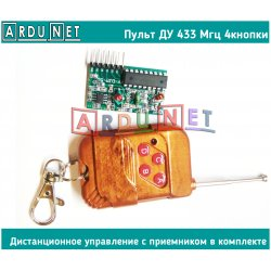 Пульт дистанционного управления четыре кнопки 433мГц с приемником 4 канала