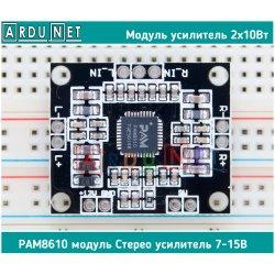 УНЧ усилитель 2 х 10 Вт стерео PAM8610 низкой частоты микросхема модуль  класс D