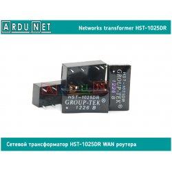 Сетевой трансформатор HST-1025DR WAN роутера networks transformer