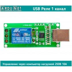 модуль USB РЕЛЕ управление нагрузкой через компьютер 1 канал USB-RELAY1 HID