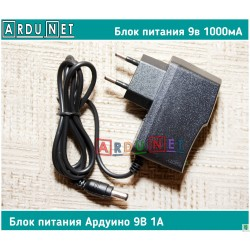 Блок питания 9В 1А power supply