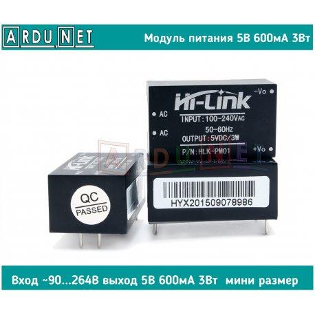 модуль питания выход 5В 600мА вход ~100-240В  HLK-PM01 компактный dc-dc