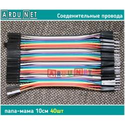 провода папа-мама 10см 20шт соединительные  для макетной платы