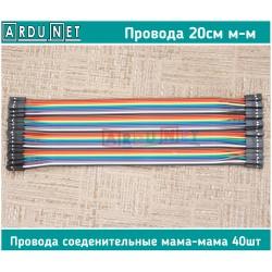 провода мама-мама 20см 20шт соединительные  для макетной платы
