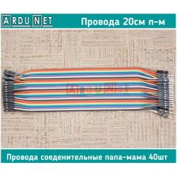 провода папа-мама 20см 20шт соединительные  для макетной платы
