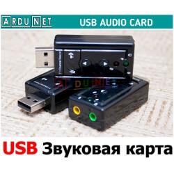 USB звуковая карта (USB аудио контроллер)