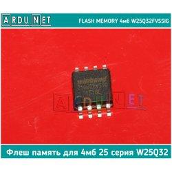 Flash SPI 4mb W25Q32 флеш память 4мб sop8 W25Q32FVSSIG memory