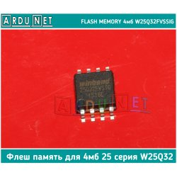 Flash SPI 8mb W25Q64 флеш память 8мб sop8 W25Q64FVSSIG memory микросхема
