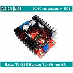 DC-DC повышающий преобразователь Step-up Вход 10-23V Выход 12-35V ток 6A 100/150W