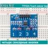 сенсорна кнопка 4 канали TTP224 датчик модуль Touch sensor